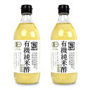 有機JAS 金沢大地 有機純米酢 500ml × 2個