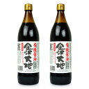 有機JAS 金沢大地 国産有機醤油 こいくち 900ml × 2個