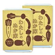 《送料無料》金沢大地 わたしのぬか床 タッパ付き 1kg × 2個《あす楽》