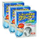 《送料無料》木村石鹸工業 ドラム式洗濯槽クリーナー 泡タイプ (65g×3包) × 3箱 《あす楽》