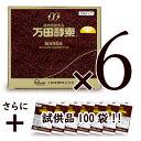 《送料無料》万田酵素 ペースト 分包タイプ 150g(2.5g×60包)×6箱 + 試供品(2.5g×2包)×100袋 お買い得セット【代引不可】《あす楽》