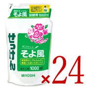 《送料無料》ミヨシ石けん MIYOSHI 液体せっけんそよ風 詰替 1000ml×24個セット ケース販売《あす楽》