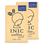 《送料無料》イニックコーヒー INIC COFFEE ナイト アロマ スティック 4g×30本 × 2個《あす楽》