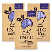 《メール便で送料無料》イニックコーヒー INIC COFFEE ナイトアロマ [ 4g×12本 ] × 3個