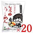 桜井食品 ベジタリアンのためのラーメン しょうゆ味 98g × 20袋入
