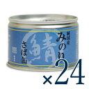 楽天にっぽん津々浦々《送料無料》サンユー研究所 純国産 日本のみのりさば缶 150g × 24個 犬猫用 ケース販売 《あす楽》