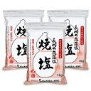 白松 長崎の花藻塩(焼塩) 1kg × 3袋《あす楽》