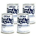 天狗缶詰 おでん缶 長期保存 7号缶 280g × 4缶《あす楽》