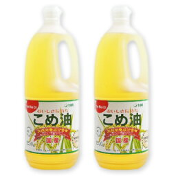 築野食品 こめ油 1500g (1.5kg) × 2本 [TSUNO]【築野 国産 こめあぶら 米油 コメ油 米サラダ油 お買い得サイズ】《あす楽》