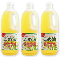 築野食品 こめ油 1500g (1.5kg) × 3本 [TSUNO]【築野 国産 こめあぶら 米油 コメ油 米サラダ油 お買い得サイズ】《あす楽》