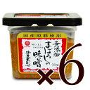 《送料無料》無添加 まぼろしの味噌 米麦あわせ 500g × 6本 山内本店 ケース販売《あす楽》