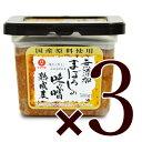 《送料無料》無添加 まぼろしの味噌 熟成麦 500g × 3個 山内本店《あす楽》