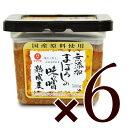 《送料無料》無添加 まぼろしの味噌 熟成麦 500g × 6個 山内本店 ケース販売《あす楽》