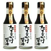 枕崎産本鰹使用 たまごかけ醤油 200ml × 3本 山内本店《あす楽》