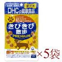 《送料無料》DHC きびきび散歩プレミアム 60粒 × 5袋 【犬 サプリメント 関節 犬用サプリ】《あす楽》