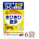 あす楽対応!送料無料でお届けいたします。 大人気!犬用関節サポートのサプリメント。《送料無料》 DHC きびきび散歩 60粒 × 6袋 【犬 サプリメント 関節 犬用サプリ】《あす楽》