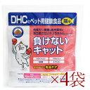 《送料無料》 DHC 負けないキャット 50g × 4袋【粉...