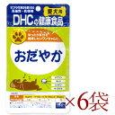 《送料無料》 DHC おだやか 60粒 × 6袋 【犬 サプリメント リラックス ストレス 犬用サプリ】《あす楽》