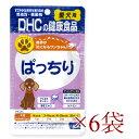 《送料無料》 DHC ぱっちり 60粒 × 6袋 【犬 サプリメント 目 犬用サプリ】《あす楽》