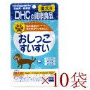 《送料無料》 DHC おしっこすいすい 60粒 × 10袋 【犬 サプリメント クランベリー 犬用サプリ 無添加 国産】《あす楽》