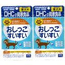 《メール便対応》DHC おしっこすいすい 60粒 × 2袋 【犬 サプリメント クランベリー 犬用サプリ 無添加 国産】《あす楽》