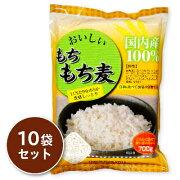 《送料無料》 おいしい もちもち麦 700g × 10袋 [ライスアイランド]【大麦 押麦 国内産 もちもち麦】《あす楽》