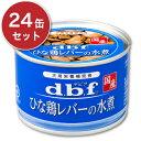 デビフ ひな鶏レバーの水煮 150g × 24缶 [d.b.f]【犬用 缶詰 ケース販売 ウェット ペットフード ドッグフード ドックフード dbf】《あす楽》