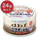 デビフ シニア犬の食事 ささみ&軟骨 85g × 24缶 [...