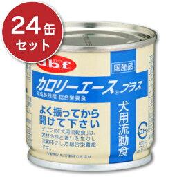 《送料無料》 デビフ カロリーエースプラス(犬用流動食) 85g × 24缶 [d.b.f]【犬用 缶詰 ケース販売 ウェット ペットフード ドッグフード ドックフード dbf】