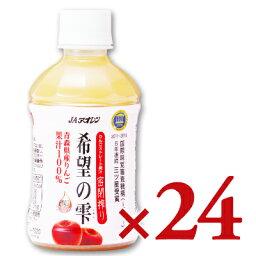 JAアオレン 希望の雫 品種ブレンド PET 280ml × 24本 [ケース販売]【りんごジュース 林檎ジュース リンゴジュース 青森県産】《あす楽》