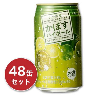 かぼすハイボール 340ml × 48缶セット (2ケース)[JAフーズおおいた]【お酒 辛口 ハイボール 大分】《あす楽》