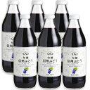 《送料無料》アルプス 旬摘 信州ぶどうコンコード ストレートジュース 1L × 6本 [果汁100%]