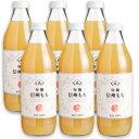 アルプス 旬摘 信州ももジュース 1L × 6本 [果汁100% ストレートジュース]【ピーチ 桃 モモ ジュース 長野県産】《あす楽》