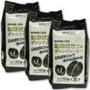 ユニカフェ 珈琲鑑定士のブレンドコーヒー 豆 150g × 3袋 【コーヒー 珈琲 coffee レギュラーコーヒー】《あす楽》
