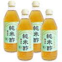 マルシマ 有機純米酢 500ml × 4本 [有機JAS]【...