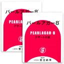 富士商事 パールアガー8 1kg(1000g)× 2箱 【アガー 冷菓 ゼリー スイーツ 凝固剤 製菓材料】《あす楽》