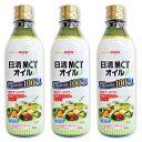 《送料無料》 日清MCTオイル 400g × 3本 【日清オイリオ 中鎖脂肪酸】《あす楽》