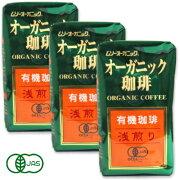 オーガニック珈琲 浅煎り 200g × 3袋 (中細挽き)[有機JAS ムソー]【レギュラーコーヒー コーヒー 有機 オーガニック】《あす楽》