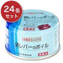 《送料無料》 アニウェル 鶏レバーのボイル 85g × 24缶 [d.b.f デビフ]【犬用 ani...