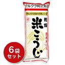 マルクラ食品 国産 有機米使用 乾燥白米こうじ 500g ×...