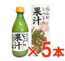 《送料無料》 北山村 じゃばら果汁 360ml ×5本 《あす楽》