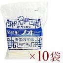 《送料無料》 ケンミン 業務用フォー (お米の平麺) 1kg × 10袋【お徳用 大容量 けんみん 健民】《あす楽》