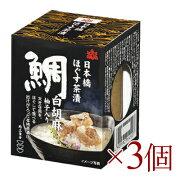 桐印 日本橋 ほぐす茶漬け 鯛 白胡麻(柚子入り)95g × 3個 [国分 K&K]【お茶漬け お茶づけ】《あす楽》