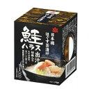 桐印 日本橋 ほぐす茶漬け 鮭ハラス 出汁 (胡麻入り) 9...
