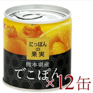 にっぽんの果実  熊本県産 でこぽん 185g × 12缶 [K&