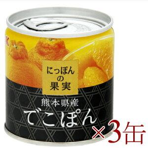 にっぽんの果実  熊本県産 でこぽん 185g × 3缶 [K&K