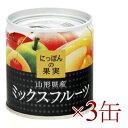 にっぽんの果実 山形県産 ミックスフルーツ 195g ×3缶 [K&K]【国産】《あす楽》