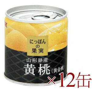 《送料無料》にっぽんの果実 山形県産 黄桃 (黄金桃)