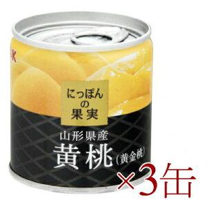 にっぽんの果実 山形県産 黄桃 (黄金桃) 195g × 3缶