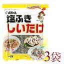 王将の杜 塩ふき椎茸 40g × 3袋 [王将椎茸] 《あす楽》